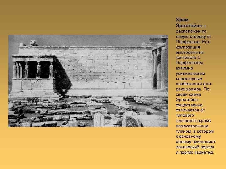 Храм Эрехтейон – расположен по левую сторону от Парфенона. Его композиция выстроена на контрасте