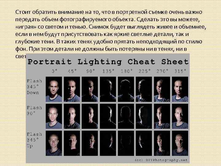 Стоит обратить внимание на то, что в портретной съемке очень важно передать объем фотографируемого