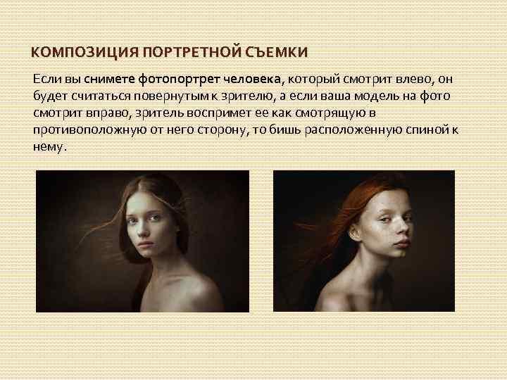КОМПОЗИЦИЯ ПОРТРЕТНОЙ СЪЕМКИ Если вы снимете фотопортрет человека, который смотрит влево, он будет считаться