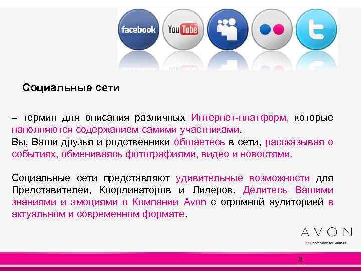 Часть 1 Социальные сети – термин для описания различных Интернет-платформ, которые наполняются содержанием самими