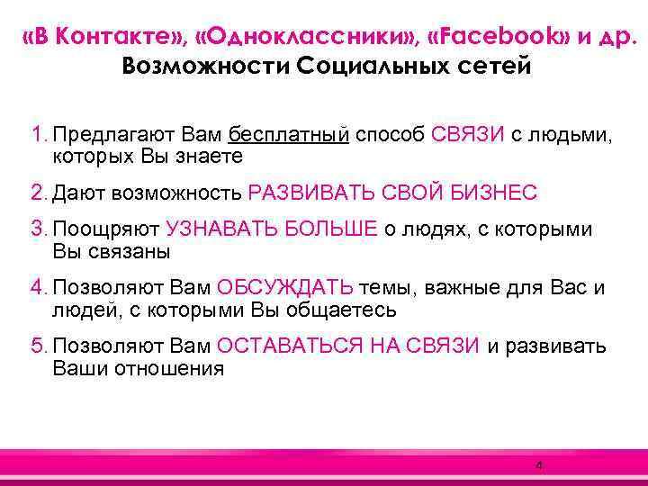«В Контакте» , «Одноклассники» , «Facebook» и др. Возможности Социальных сетей 1. Предлагают