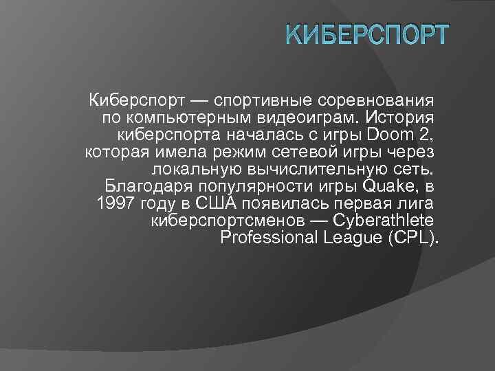 КИБЕРСПОРТ Киберспорт — спортивные соревнования по компьютерным видеоиграм. История киберспорта началась с игры Doom