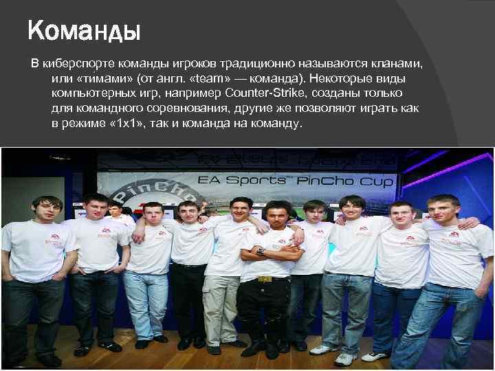 Команды В киберспорте команды игроков традиционно называются кланами, или «ти мами» (от англ. «team»