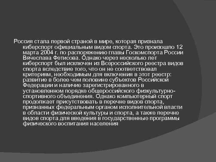 Россия стала первой страной в мире, которая признала киберспорт официальным видом спорта. Это произошло