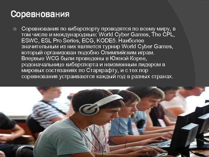Соревнования по киберспорту проводятся по всему миру, в том числе и международные: World Cyber