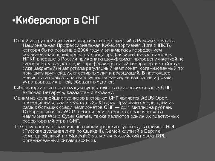 • Киберспорт в СНГ Одной из крупнейших киберспортивных организаций в России являлась Национальная