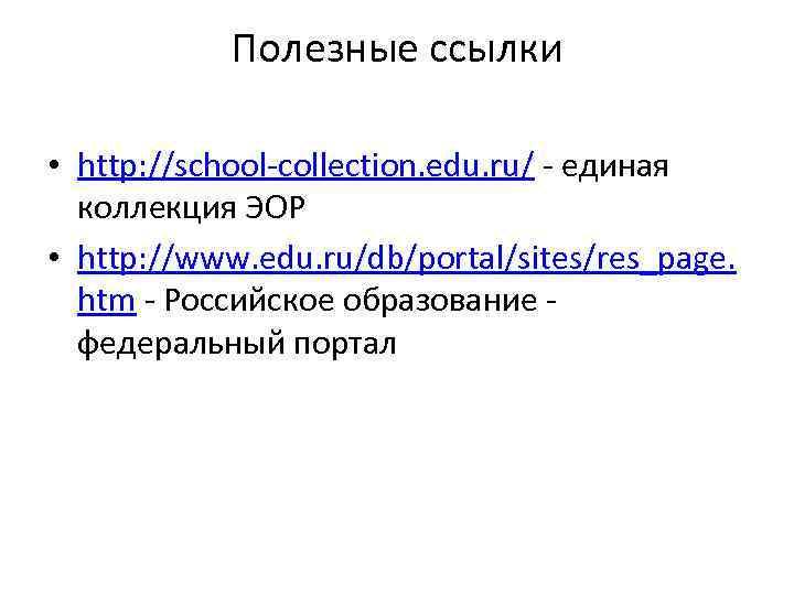 Полезные ссылки • http: //school-collection. edu. ru/ - единая коллекция ЭОР • http: //www.