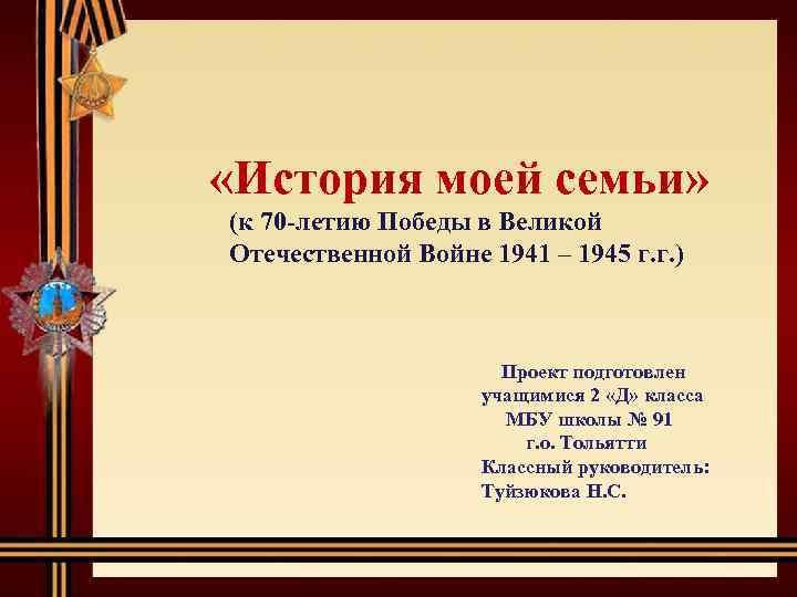 «История моей семьи» (к 70 -летию Победы в Великой Отечественной Войне 1941 –