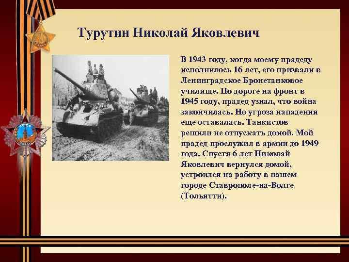 Турутин Николай Яковлевич В 1943 году, когда моему прадеду исполнилось 16 лет, его призвали