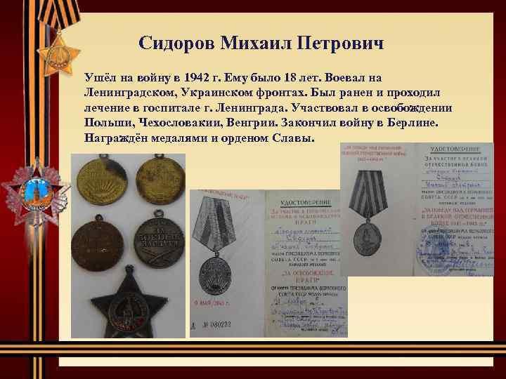 Сидоров Михаил Петрович Ушёл на войну в 1942 г. Ему было 18 лет.