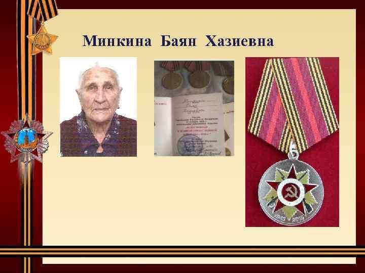 Минкина Баян Хазиевна