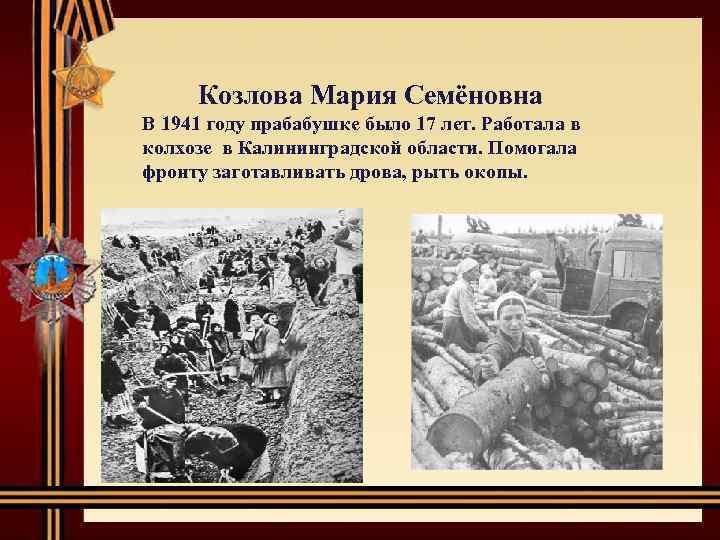 Козлова Мария Семёновна В 1941 году прабабушке было 17 лет. Работала в колхозе
