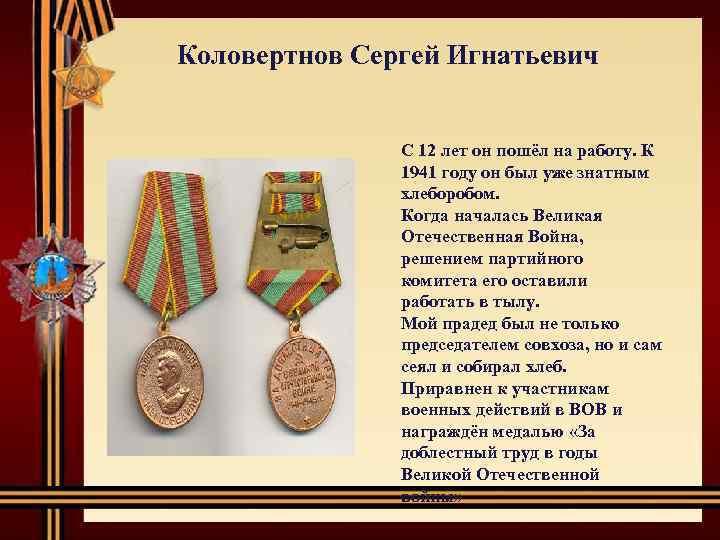 Коловертнов Сергей Игнатьевич С 12 лет он пошёл на работу. К 1941 году