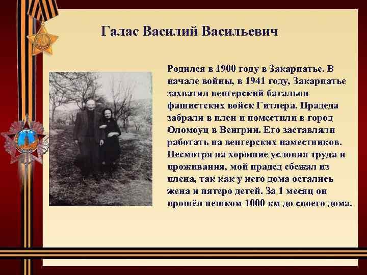Галас Василий Васильевич Родился в 1900 году в Закарпатье. В начале войны, в