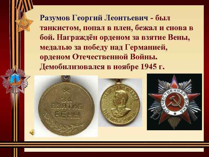 Разумов Георгий Леонтьевич - был танкистом, попал в плен, бежал и снова в бой.