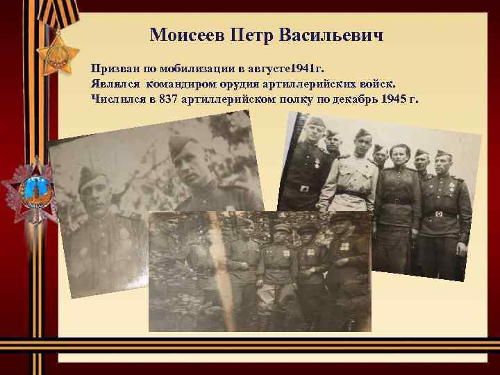 Моисеев Петр Васильевич Призван по мобилизации в августе 1941 г. Являлся командиром орудия