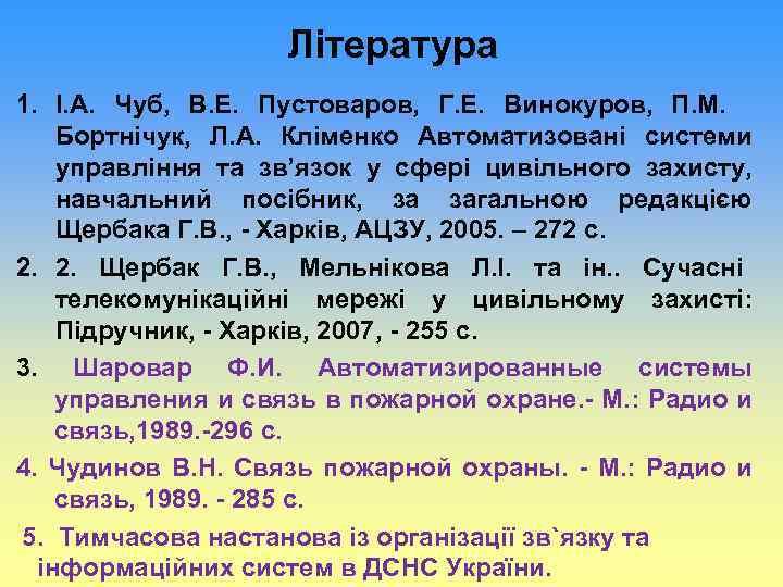 Література 1. І. А. Чуб, В. Е. Пустоваров, Г. Е. Винокуров, П. М. Бортнічук,