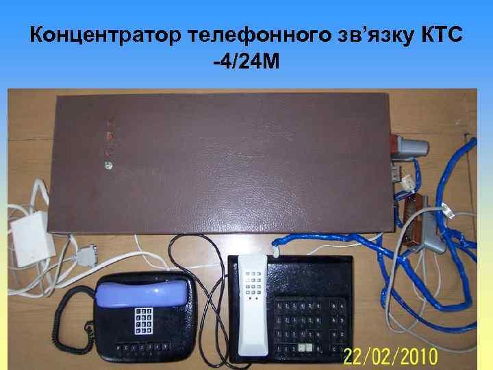 Концентратор телефонного зв'язку КТС -4/24 М