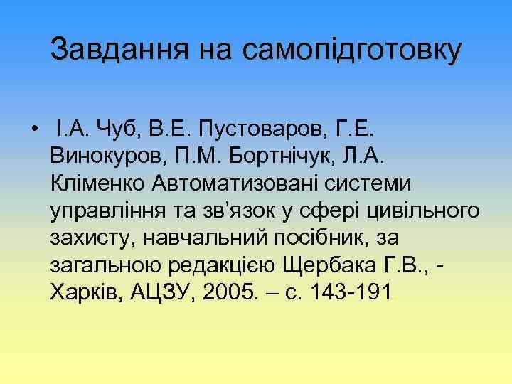 Завдання на самопідготовку • І. А. Чуб, В. Е. Пустоваров, Г. Е. Винокуров, П.