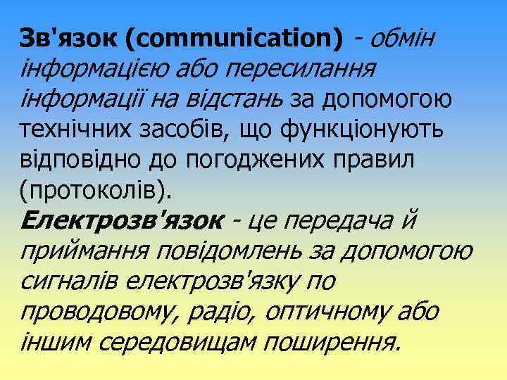Зв'язок (communication) - обмін інформацією або пересилання інформації на відстань за допомогою технічних засобів,
