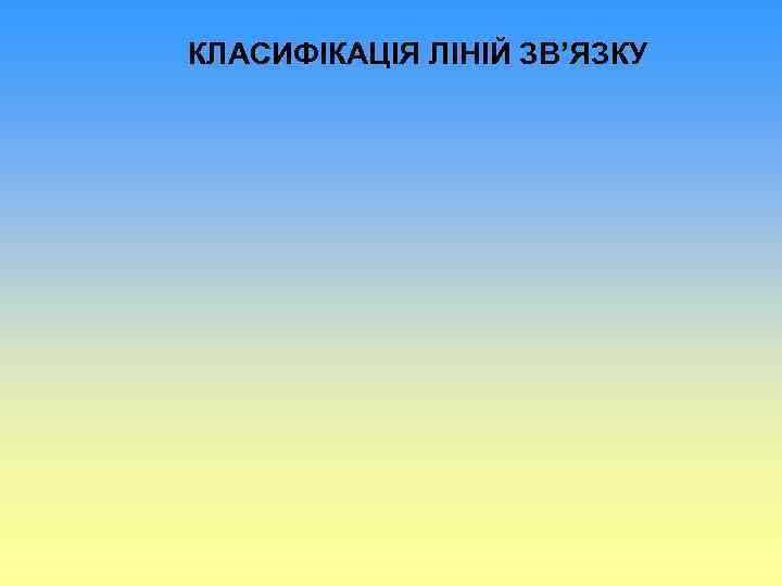 КЛАСИФІКАЦІЯ ЛІНІЙ ЗВ'ЯЗКУ