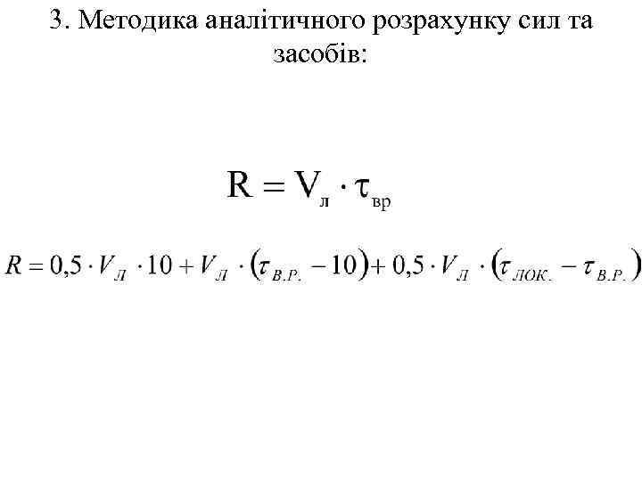 3. Методика аналітичного розрахунку сил та засобів: