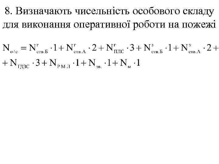 8. Визначають чисельність особового складу для виконання оперативної роботи на пожежі