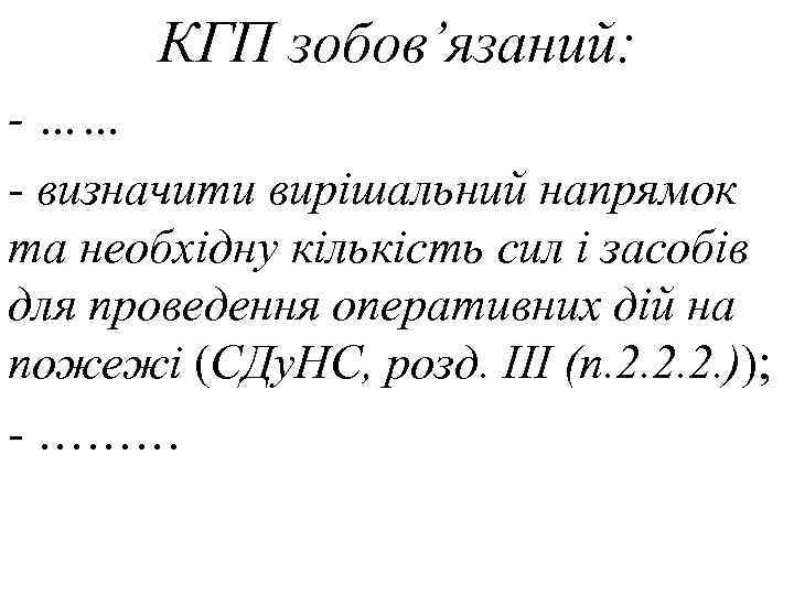 КГП зобов'язаний: - …… - визначити вирішальний напрямок та необхідну кількість сил і засобів
