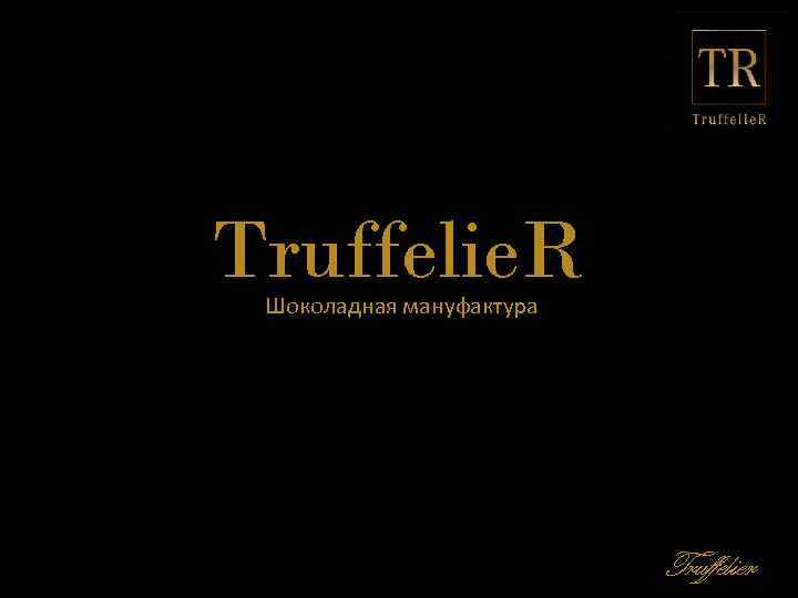 Truffelie. R Шоколадная мануфактура Truffelier