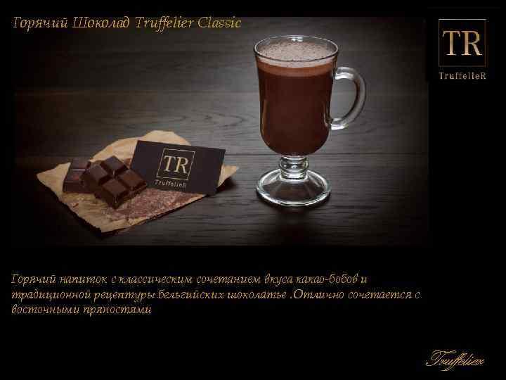 Горячий Шоколад Truffelier Classic Горячий напиток с классическим сочетанием вкуса какао-бобов и традиционной рецептуры