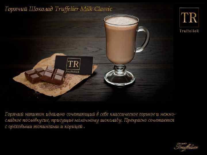 Горячий Шоколад Truffelier Milk Classic Горячий напиток идеально сочетающий в себе классическое горькое и
