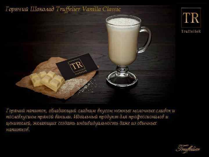 Горячий Шоколад Truffelier Vanilla Classic Горячий напиток, обладающий сладким вкусом нежных молочных сливок и