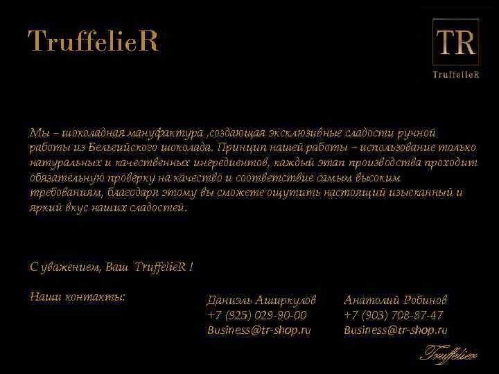 Truffelie. R Мы – шоколадная мануфактура , создающая эксклюзивные сладости ручной работы из Бельгийского
