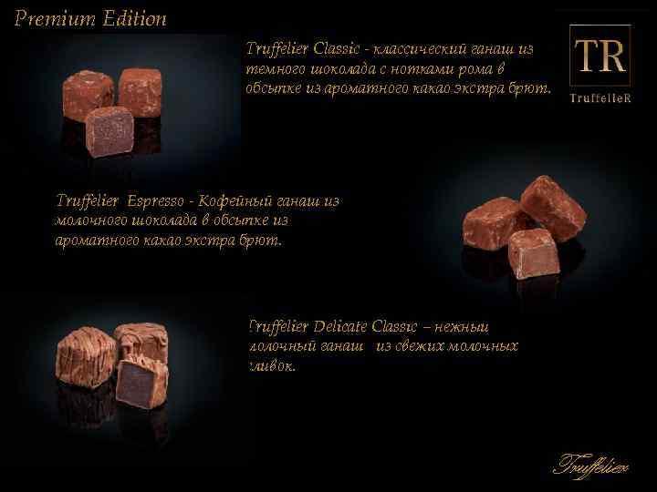 Premium Edition Truffelier Classic - классический ганаш из темного шоколада c нотками рома в