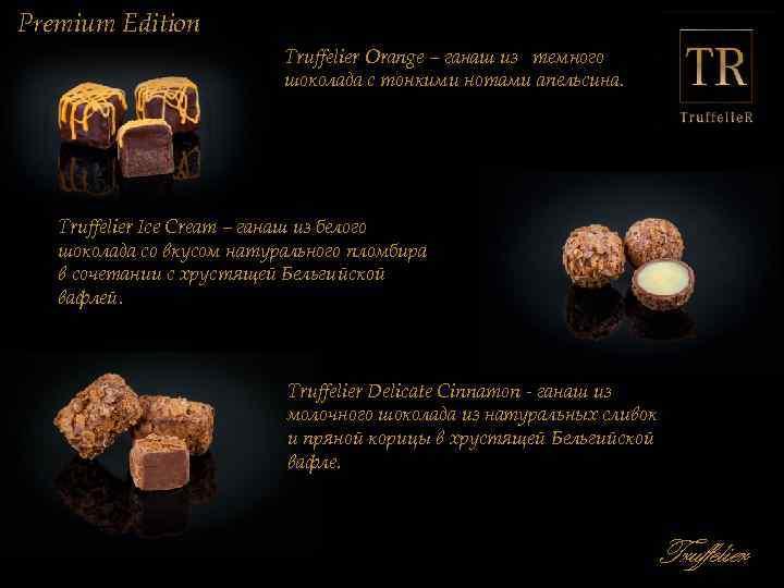 Premium Edition Truffelier Orange – ганаш из темного шоколада с тонкими нотами апельсина. Truffelier