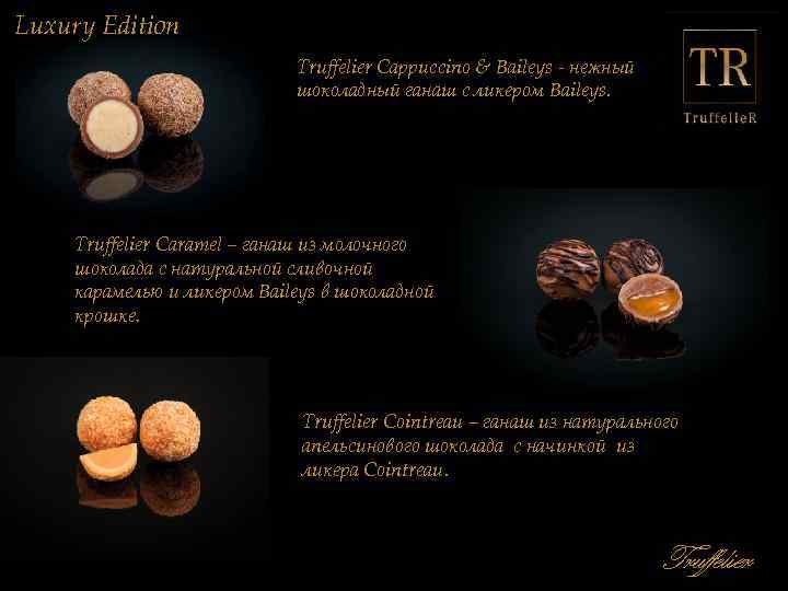 Luxury Edition Truffelier Cappuccino & Baileys - нежный шоколадный ганаш с ликером Baileys. Truffelier