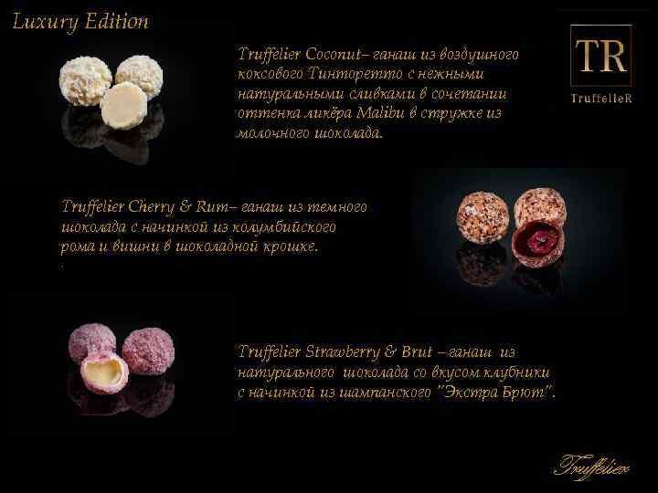 Luxury Edition Truffelier Coconut– ганаш из воздушного коксового Тинторетто с нежными натуральными сливками в