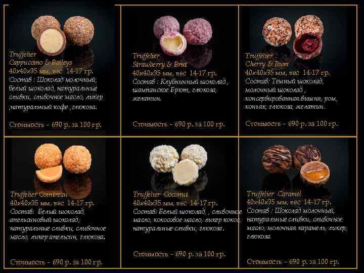 Truffelier Cappuccino & Baileys 40 х40 х35 мм, вес 14 -17 гр. Состав :