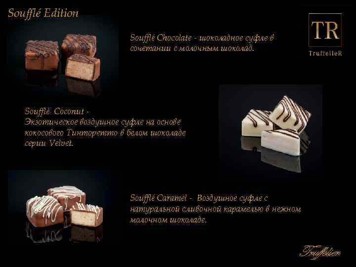 Soufflé Edition Soufflé Chocolate - шоколадное суфле в сочетании с молочным шоколад. Soufflé Coconut