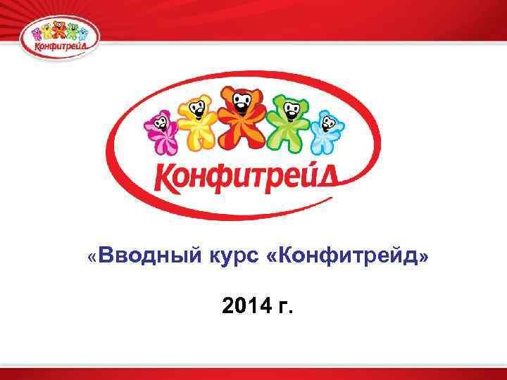 «Вводный курс «Конфитрейд» 2014 г.