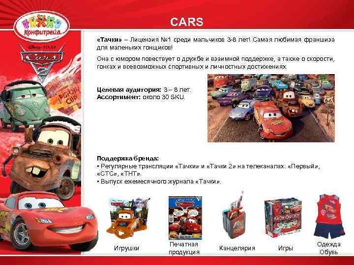 CARS «Тачки» – Лицензия № 1 среди мальчиков 3 -8 лет! Самая любимая франшиза