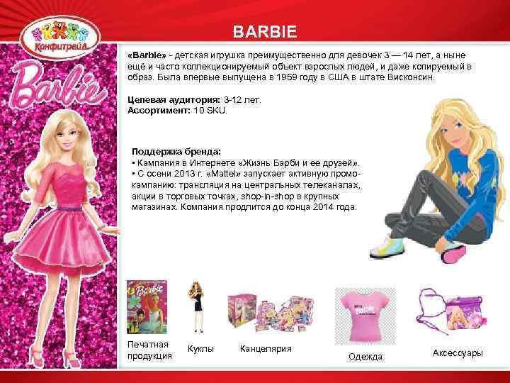 BARBIE «Barbie» - детская игрушка преимущественно для девочек 3 — 14 лет, а ныне
