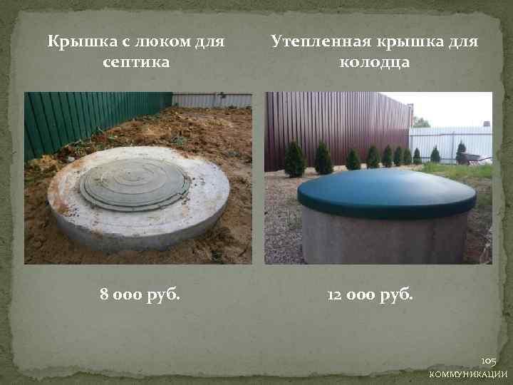 Крышка с люком для септика Утепленная крышка для колодца 8 000 руб. 12 000