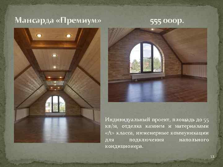 Мансарда «Премиум» 555 000 р. Индивидуальный проект, площадь до 55 кв/м, отделка камнем и