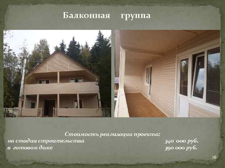 Балконная группа Стоимость реализации проекта: на стадии строительства 340 000 руб. в готовом доме