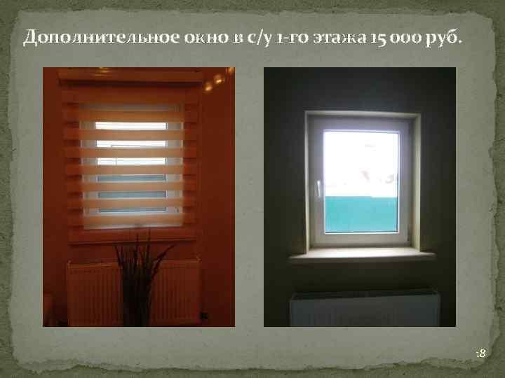 Дополнительное окно в с/у 1 -го этажа 15 000 руб. 18