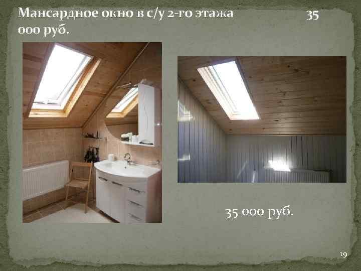 Мансардное окно в с/у 2 -го этажа 000 руб. 35 35 000 руб. 19