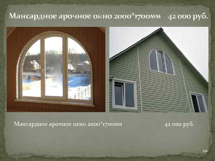 Мансардное арочное окно 2000*1700 мм 42 000 руб. Мансардное арочное окно 2000*1700 мм 42