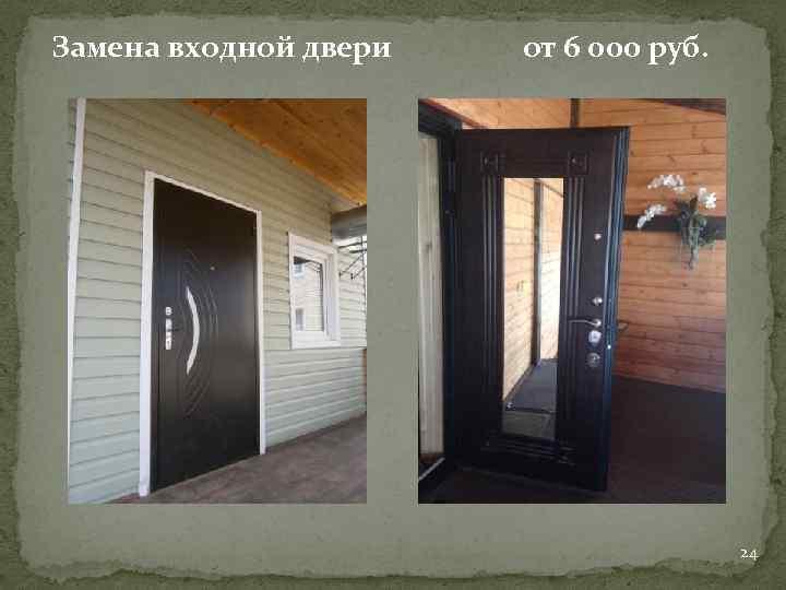 Замена входной двери от 6 000 руб. 24