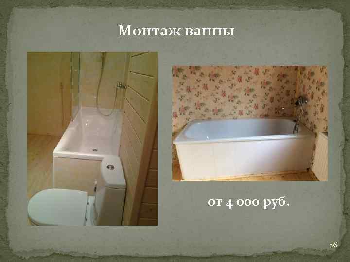 Монтаж ванны от 4 000 руб. 26